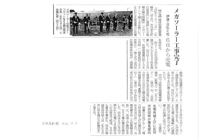 伊達ソーラー記事2