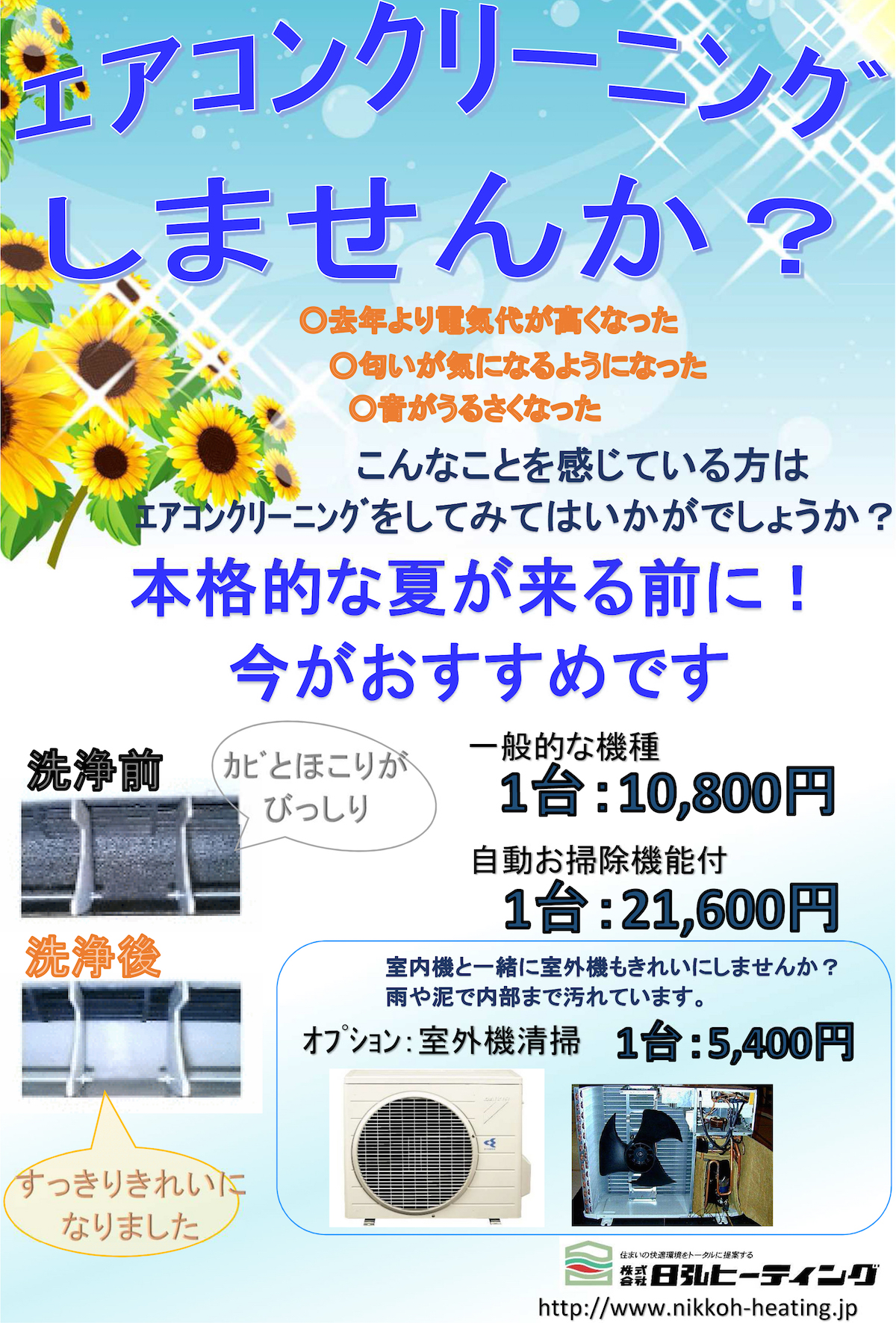 1506 Air conditioning cleaning_ver4