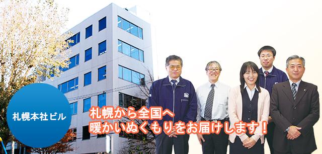 札幌本社ビル 札幌から全国へ暖かいぬくもりをお届けします!