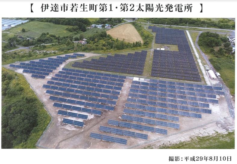 伊達若生町第二太陽光発電所