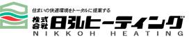 株式会社日弘ヒーティング