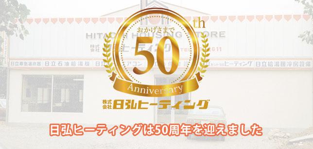 日弘ヒーティング50周年