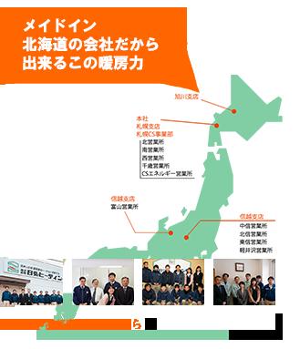 メイドイン北海道の会社だから出来る暖房力