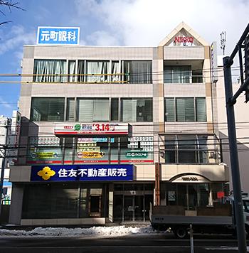 日弘ヒーティング札幌本社 ビルテナント